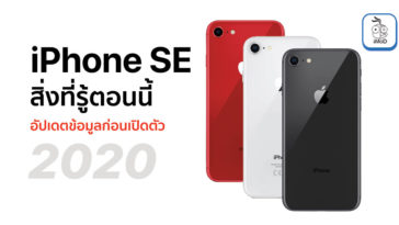 All About Iphone Se 2020 Info Before Luanch