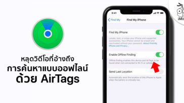 Apple Post Support Video Reference Airtags