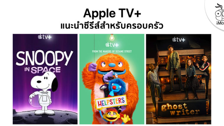 Apple Release Trailer Series Helpsters And Release Family Series Apple Tv Plus