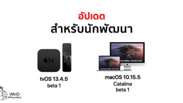 Apple Released Tvos 13 4 5 Macos 10 15 5 Developer Beta 1