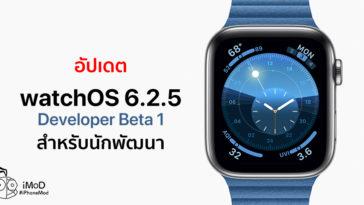 Apple Released Watchos 6 2 5 Beta 1 Developer