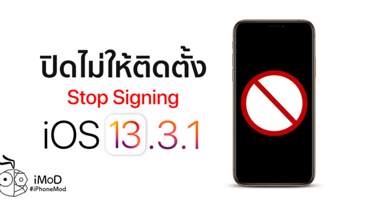 Apple Stop Signing Ios 13 3 1