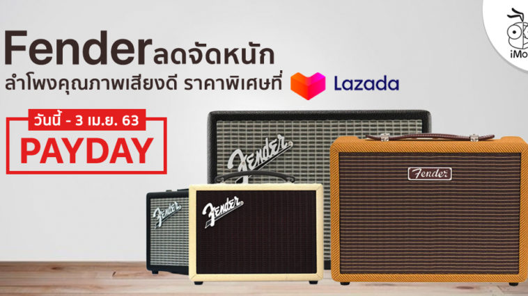 Fender Discount Fender Blutooth Speaker In Lazada Pay Day Campaign