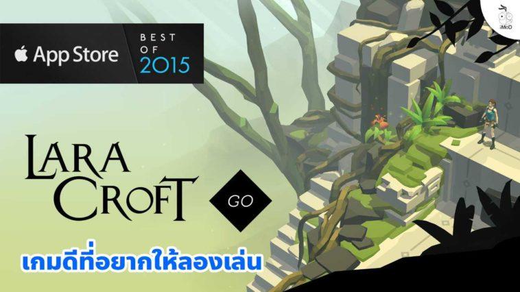 Game Lara Croft Go Cover