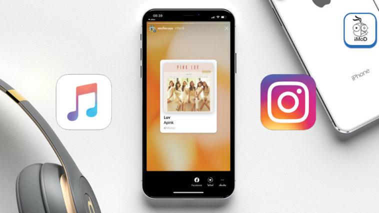 Ios 13 4 5 Beta Apple Music Share To Instagram Stories
