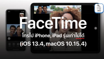 Ios 13 4 Macos 10 15 4 Prevent Facetime Older Iphone Ipad May Bug
