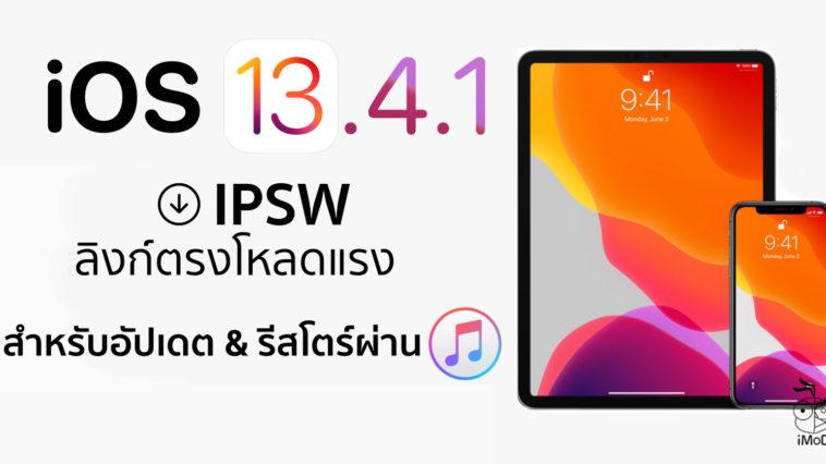Ios Ipados 13.4.1 Ipsw Cover