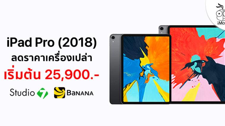 Ipad Pro 2018 Discount Studio 7 Banana