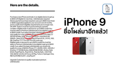 Iphone 9 Name Spotted At Retail Website