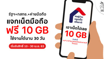 Nbtc Thai Offer Free Internet Mobile 10 Gb For Thai People
