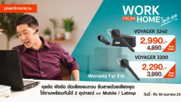 Plantronics Voyager 3200 Series Promotion April 2020 For Wfh