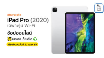 Studio 7 And Banana Open Order Ipad Pro 2020 Wifi