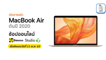 Studio 7 Banana Open Order Macbook Air 2020