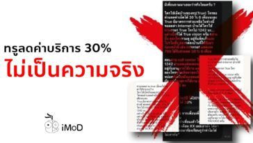 True Discount 30 Percent Fake News Cover
