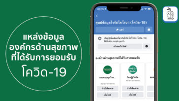 Trust Covid 19 Information Thailand Source