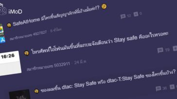 What Is Stay At Home Stay Safe Cover