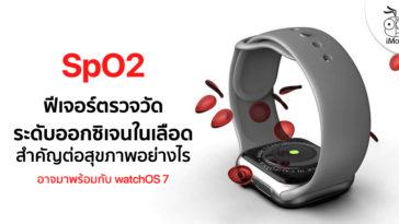 Wht Spo2 Impotanto For Health Watchos 7