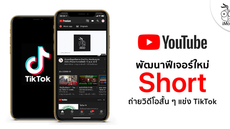Youtube Working Short New Feature Look Like Tiktok