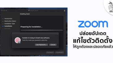 Zoom Update New Patch Fix Macos Installer