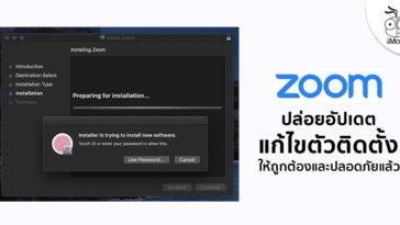 Zoom Update New Patch Fix Macos Installer