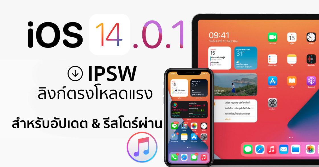 ios 14 ipsw download